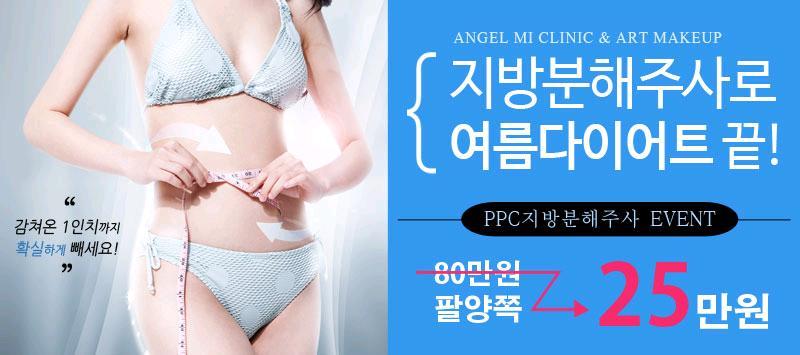무통증 PPC지방분해주사로 여름다이어트 끝♥