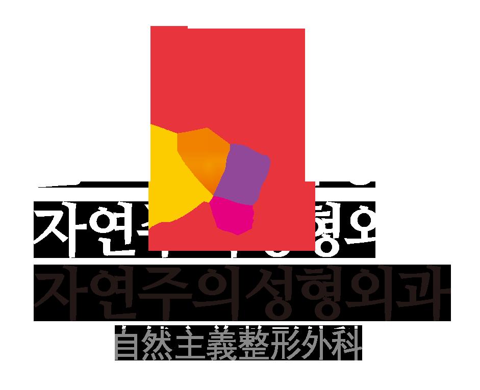 자연주의성형외과_PRP지방이식 77만원!