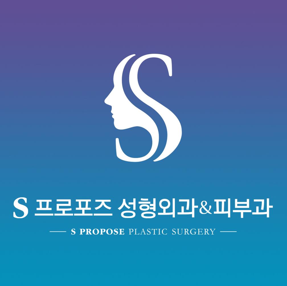Sプロポーズ整形外科_굴욕없이 샤샤샤~ 클로즈업 눈성형 79만원