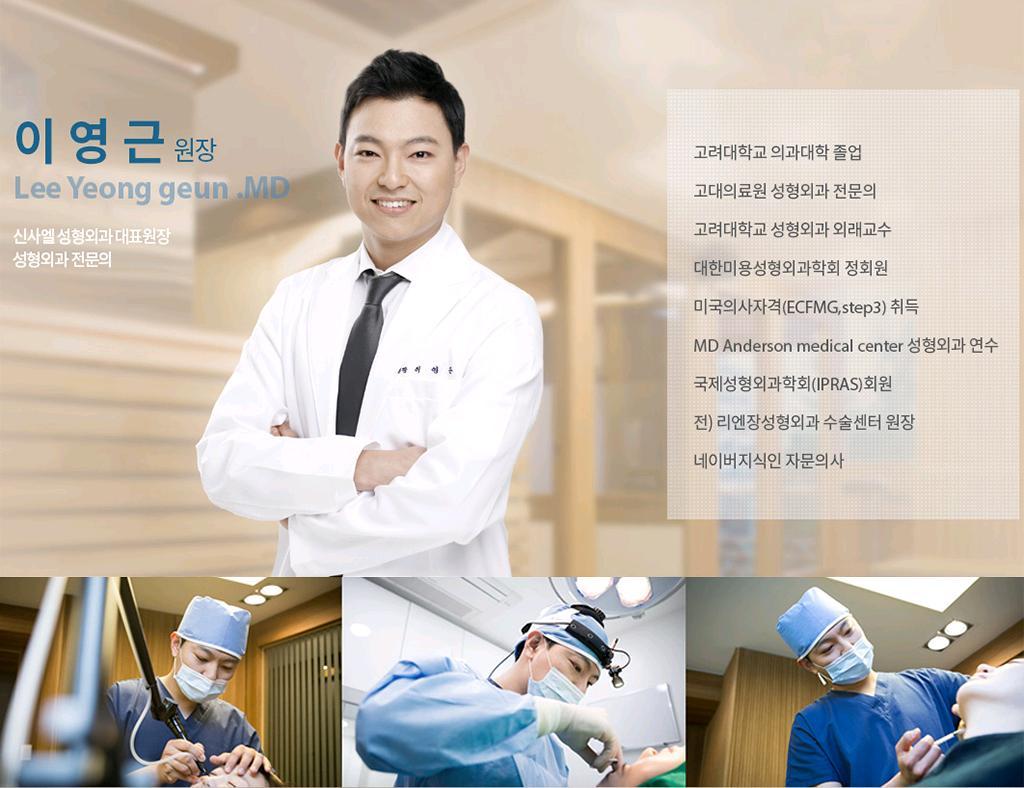 新沙エル整形外科_티안나는 귀족수술, 처음봤어? 가격까지 스페셜한 신사엘 귀족 69만원!